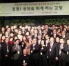 재경강릉시민회 신년하례회