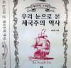 [서적] '우리 눈으로 본 제국주의 역사' 요약