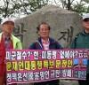 박달재에서 북핵폐기,대통령 외교특보 문정인 규탄