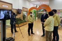 황희 의원, 코로나19 확산 방지 대응 상황 점검