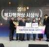 고양시, '2018년 지역복지사업 평가' 사회적경제활성화분야 최우수기관 선정