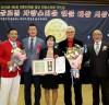 [축하]'2018 글로벌 자랑스러운 인물대상' 박은미 (사)나눔과 채움 이사 '올해의 나눔봉사부문(단체)'대상 수상