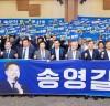 """송영길 의원, 평화를 노래하다 토크콘서트 및  포럼 <광주의 길> 결의대회 참석"""""""