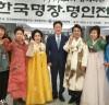 """""""세계평화작가 한한국과 함께하는 한국 명장·명인전"""""""
