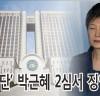박근혜 국정농단 2심 법원, 형량 늘어 징역 25년에 벌금 200억원