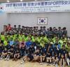 2018 대한체육회, 제22회 한.일청소년 하계 스포츠교류 초청 및 파견 개최