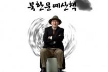 [청로 이용웅 칼럼] 講座 [북한문예산책]에서 新 [북한의 문화예술]까지!