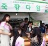 제22회 하동야생차문화축제 '올해의 차 품평회'서 농림축산식품부 장관상
