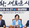 [SNS포토]추미애 대표, 한국당은남북정상회담을'위장평화쇼'라폄하