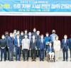 김민석 국회 보건복지위원장, 국회의원 연구단체 <약자의 눈> 찾아가는 현장 간담회