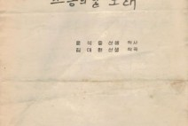 """[청로 이용웅 칼럼]스승의 날-문재인 대통령-""""이 땅의 모든 스승을 존경"""""""
