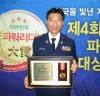 이선규 양천의용소방대장 '대한민국파워리더대상' 소방안전봉사부문 수상