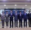 임종성의원 ․ W재단 주최, '대국민 온실가스 감축운동 위원회 발대식' 성황리 종료