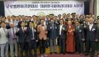 [시상식]'제3회 글로벌평화공헌대상 & 대한민국파워리더대상 시상식' 성료