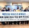 고양시, '북한산성 세계유산 잠정목록 등재신청서 작성 용역' 착수보고회 개최