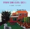 미투 관련 장편소설 '인형의 집에 로라는 없다1' 이색 출판기념회 개최