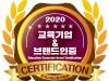 제8회 '2020 대한민국교육대상' 비대면 시상식으로 진행