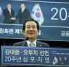 정세균 의장, '김대중-오부치 공동선언 20주년 기념 심포지엄' 참석