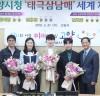 '최강' 고양시청 빙상팀, 세계를 제패하다