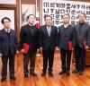 문희상 국회의장, 국회 관인제작 자문위원에게 위촉장 수여
