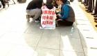 국회 본청 계단에서 비정규직 노동자들 규탄대회