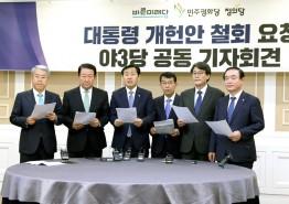 """야3당, 대통령 개헌안 철회 요청…""""강행시 본회의 입장 않겠다"""