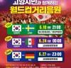 '2018러시아월드컵' 고양시민의 함성 모은다