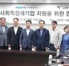 고양시-한국철도공사, 사회적경제 활성화 도모 '맞손'