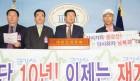 """더불어민주당 설 훈 국회의원 """"금강산관광10년! 중단10년! 다시가자 금강산!"""""""