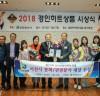 이천시, 2018년 경인히트상품 문화/관광분야 대상 수상