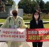 최승재 의원,'죽음앞에 선 소상공인과 자영업자의 호소' 청와대 호소문 전달