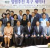 한국마약범죄학회, 호남시민마약감시단 '마약중독 재발방지 입법촉구'