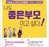 동해시, 공개강좌 '나도 좋은 부모이고 싶다!' 개최