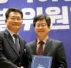 안호영 의원, 사개특위와 동북아특위 활동 개시