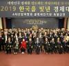'2019 한국을 빛낸 경제대상' 시상식 성료