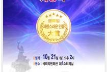 2018 '글로벌 자랑스러운 인물대상' 수상자 발표
