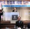 문희상 국회의장, 헌정회 신년회 참석해 신년사 전해