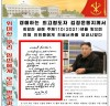 [청로 이용웅 칼럼] 북한 김정은의 2020년 謹賀新年과 2021년 근하신년