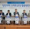 어기구 의원, 당진지역 스마트공장 활용방안을 위한 토론회 개최