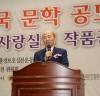 '2018대한민국문학공모대전' 시상식 성료...2개월간 1,500여 편 응모