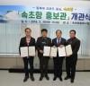 '속초항 홍보관' 개관식 개최