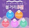 2018 부산원아시아 페스티벌, 한류복합문화축제 오는 20일 개막