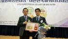 글로벌 기업 (주)엠지씨라이프 송종길 의장 '4차산업IT기술혁신공헌' 대상 수상