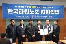 한국타워크레인 노조, 이용호 후보 지지선언