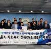 서울 사회복지인 5,132명,박원순 서울시장 후보 지지선언