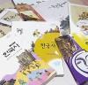 박근혜 정부 시절 '역사교과서 국정화' 주도한 공무원 등 17명 검찰 수사의뢰