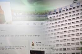 검찰 '드루킹 특별수사팀' 주요 쟁점 법리검토 착수