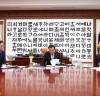 문희상 국회의장, 통일부·국방부 차관 등으로부터 평양공동선언 내용 보고 받아