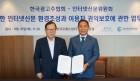 인터넷신문위원회-한국광고주협회, 업무협약 체결