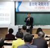 홍의락 의원, 경북대학교 행정대학원 초청 특강...'4차 산업혁명, 사람과 정치' 주제로 진행